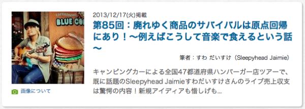 _スクリーンショット(2013-12-17 17.51.30)
